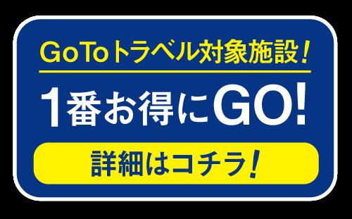 GoToトラベルCOMOREBI